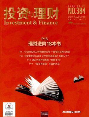 投资与理财(1季度共3期)(杂志订阅)