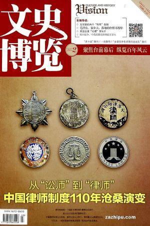 文史博览(半年共6期)(杂志订阅)