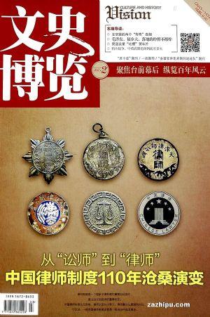 文史博覽(1季度共3期)(雜志訂閱)