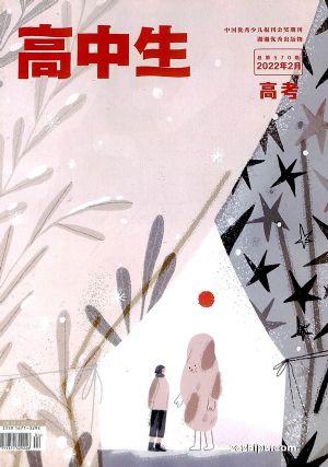 高中生天天向上(1年共12期)(杂志订阅)