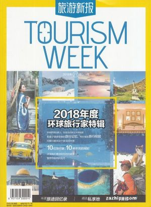 旅游新报(1年共6期)(杂志订阅)