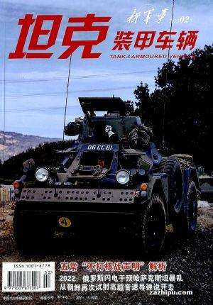 坦克裝甲車輛(下)新軍事(1年共12期)(雜志訂閱)