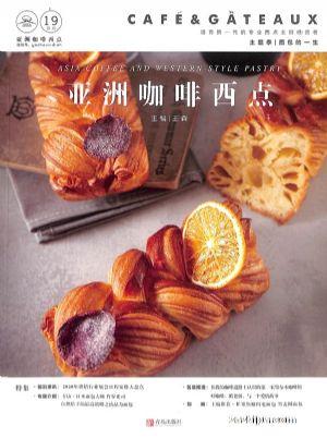 亞洲咖啡西點Café&Gateaux(1年共6期)(雜志訂閱)
