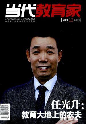 当代教育家(上旬刊)(1年共12期)(杂志订阅)