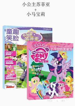 小公主苏菲亚+小马宝莉(1年共12期)(杂志订阅)