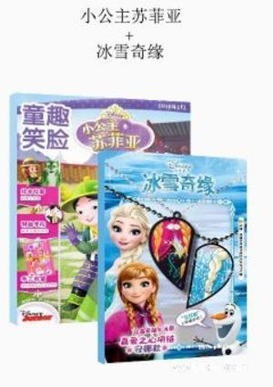 小公主苏菲亚+冰雪奇缘(1年共12期)(杂志订阅)