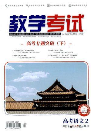 教学考试(高考语文)(1年共6期)(杂志订阅)