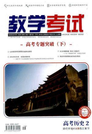 教学考试(高考历史)(1年共6期)(杂志订阅)