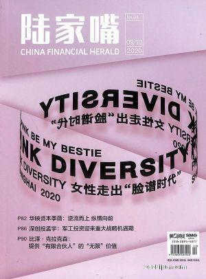 陆家嘴(1年共12期)(杂志订阅)