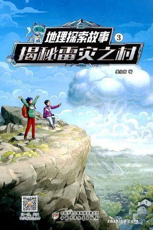 幽默格言故事(1年共12期)(杂志订阅)【杂志铺专供】