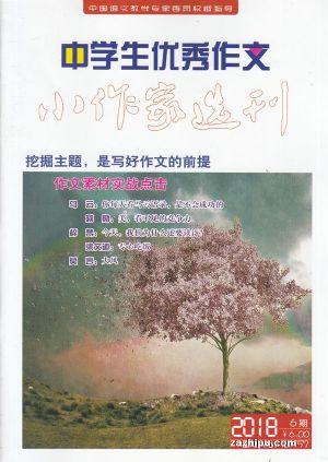 中学生优秀作文(小作家选刊)(1年共12期)(杂志订阅)