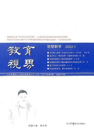 教育视界智慧教学(1年共12期)(杂志订阅)