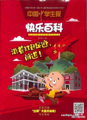 中國少年報快樂百科(1年共12期)(雜志訂閱)【雜志鋪專供】