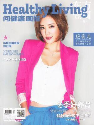 问健康画报(1年共6期)(杂志订阅)