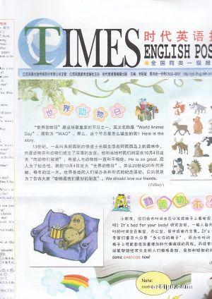 时代英语报小学一年级(半年共26期)(杂志订阅)