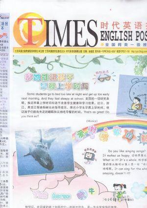 时代英语报小学三年级(半年共26期)(杂志订阅)