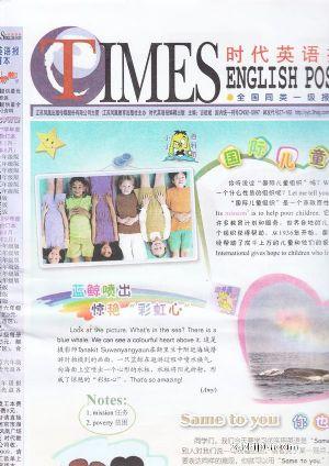 时代英语报小学四年级(1年共52期)(杂志订阅)(限江苏省外)