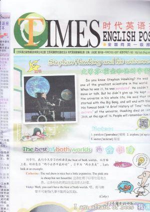 时代英语报小学五年级(半年共26期)(杂志订阅)