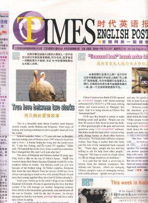时代英语报八年级(半年共26期)(杂志订阅)