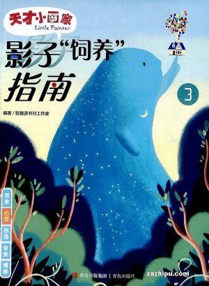 天才小画家(1年共12期)(杂志订阅)