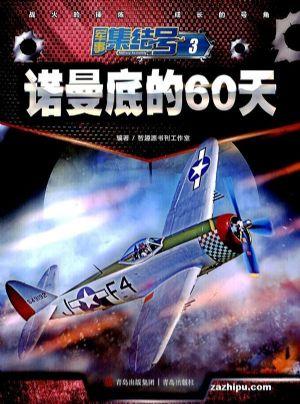 军事集结号(普通版)(半年共6期)(龙8订阅)
