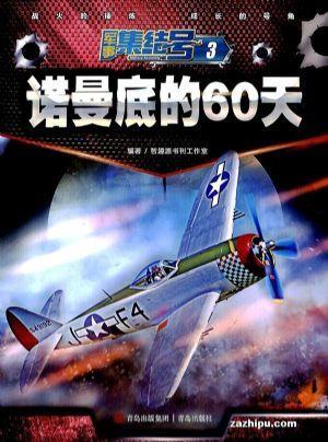 军事集结号(普通版)(半年共6期)(杂志订阅)