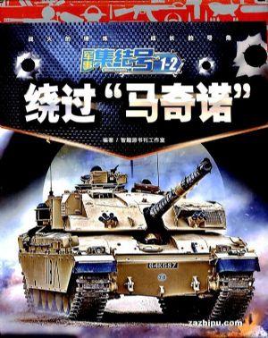 军事集结号(模型版)(1年共12期)(杂志订阅)