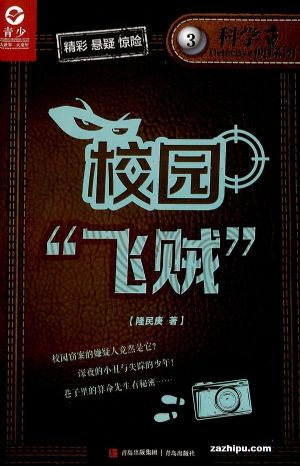 科学侦探团(侦探冒险王)(半年共6期)(杂志订阅)