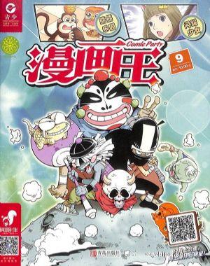 漫画王(半年共6期)(杂志订阅)