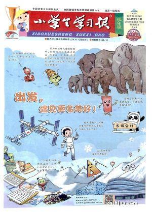 小学生学习报低年级(半年共26期)(杂志订阅)