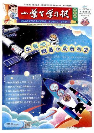 小学生学习报中年级(半年共26期)(杂志订阅)