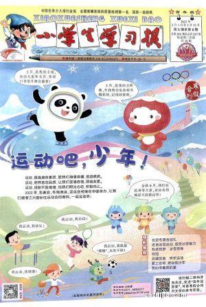 小学生学习报高年级(半年共26期)(杂志订阅)