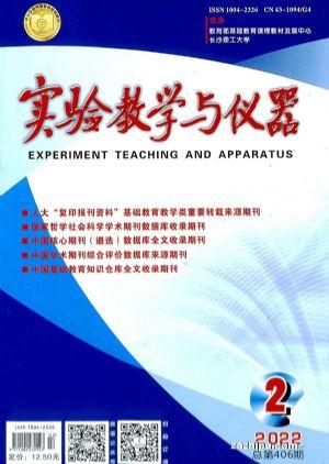 实验教学与仪器(1季度共3期)(杂志订阅)