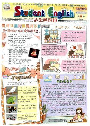学生英语报小学三年级(1年共52期)(杂志订阅)