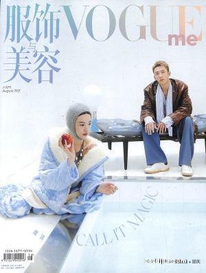 Vogue服饰与美容Vogue Me(1年共6期))(杂志订阅)