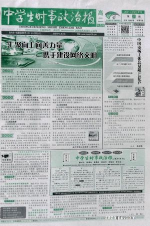 中學生時事政治報高二(1年共48期)(雜志訂閱)