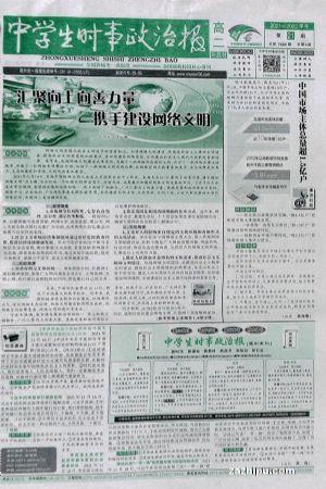 中學生時事政治報高二(半年共24期)(雜志訂閱)