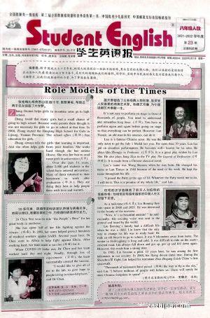 学生英语报八年级(半年共26期)(杂志订阅)