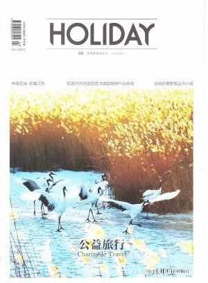 度假(1年共4期)(杂志订阅)