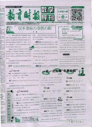 教育時報數學導刊七年級(半年共24期)(雜志訂閱)