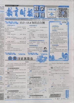 教育時報數學導刊八年級(半年共24期)(雜志訂閱)