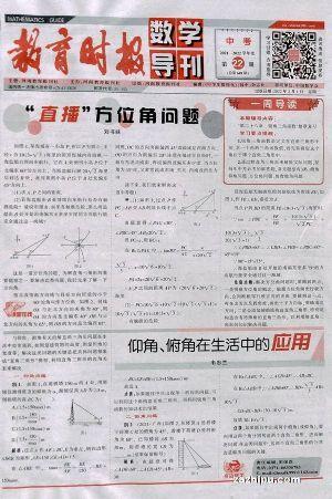 教育时报数学导刊中考(半年共24期)(杂志订阅)