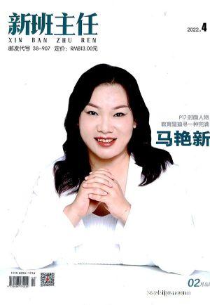 新班主任(半年共6期)(杂志订阅)