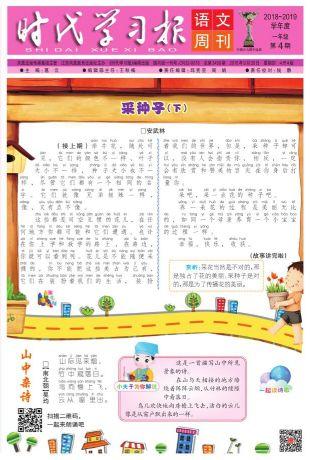 (人教版)时代学习报语文周刊一年级(1年共52期)(杂志订阅)(限江苏省外)