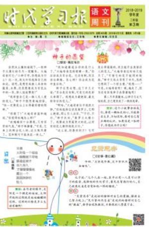 (人教版)时代学习报语文周刊二年级(1年共52期)(杂志订阅)(限江苏省外)
