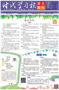 (苏教版)时代学习报语文周刊三年级(1年共52期)(杂志订阅)(限江苏省外)