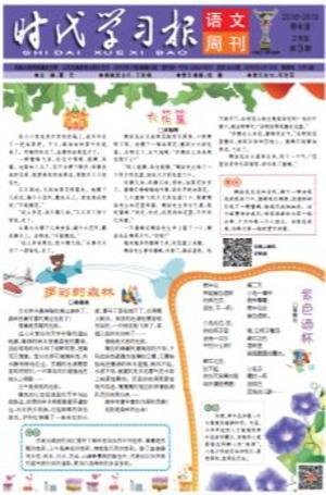 (人教版)时代学习报语文周刊三年级(1年共52期)(杂志订阅)(限江苏省外)