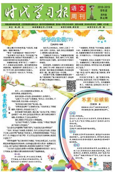 (苏教版)时代学习报语文周刊四年级(1年共52期)(杂志订阅)(限江苏省外)