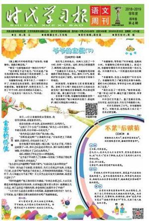 (人教版)时代学习报语文周刊四年级(1年共52期)(杂志订阅)(限江苏省外)