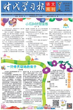(苏教版)时代学习报语文周刊五年级(1年共52期)(杂志订阅)(限江苏省外)
